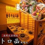 完全個室居酒屋 トロ函 新橋店