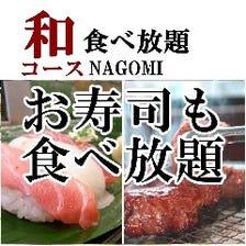 【和nagomiコース】寿司 & 焼肉食べ放題
