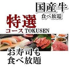 【特選★コース】「寿司&国産牛」焼肉食べ放題