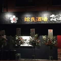 姶良酒場 桜寿 O‐JU(おうじゅ)