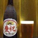 慶祝ビール