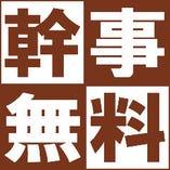 【幹事様必見】月~木限定★8名様以上のコース予約で1名様無料!!