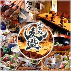 友遊 -Tomoyuu- 和食×日本酒×個室 名駅