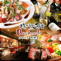 肉ボード×ワインビストロ Bacchanale 名駅店
