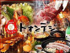 韓国食堂 トォンデジ