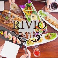 肉バル×イタリアン RIVIO