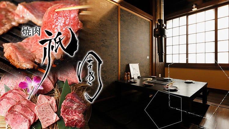 完全個室・和牛 焼肉祇園(ぎおん)