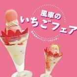 いちごのミニパフェと本日のケーキセット ~ドリンクバー付~