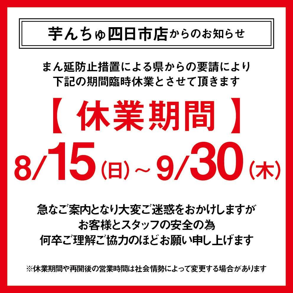 九州・沖縄 芋んちゅ 四日市店