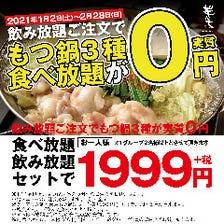 もつ鍋食べ放題が実質0円?