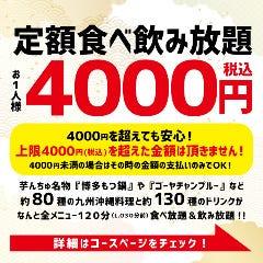 九州・沖縄 芋んちゅ四日市店