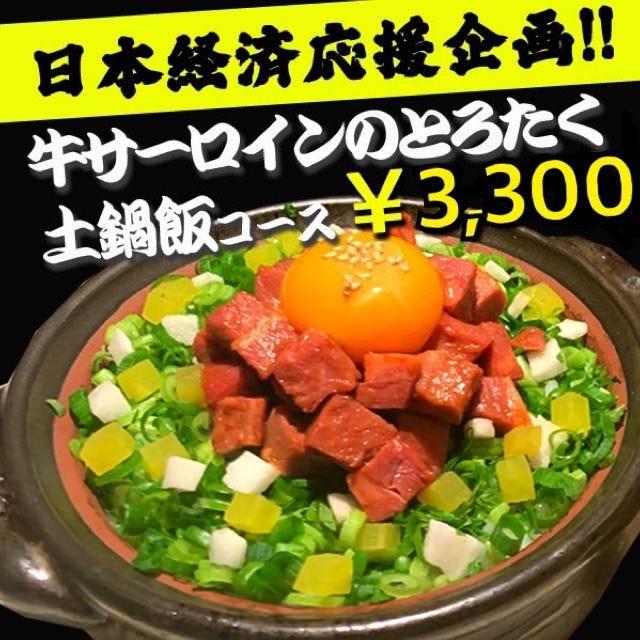 サーロインとろたく飯コース3300円!