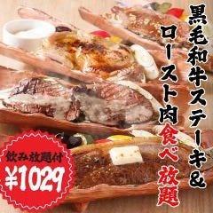 期間限定!ステーキ食べ放題1029円!