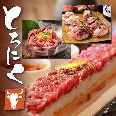 肉盛酒場 とろにく 上野店