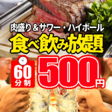 【期間限定】550円食べ放題プラン♪