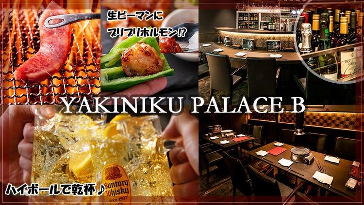 焼肉&ハイボール YAKINIKU PALACE B