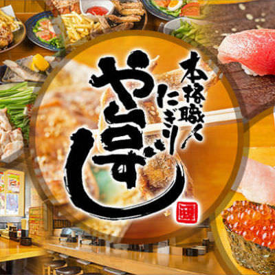 寿司居酒屋 や台ずし 日野本町