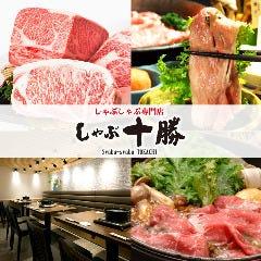 十勝産牛肉しゃぶしゃぶ専門店 しゃぶ十勝