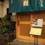 江戸通りに面した本館建物は1946年創業当時のままです。
