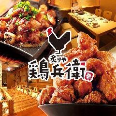 100円唐揚げ食べ放題のお店 炙りや鶏兵衛 上野駅前店