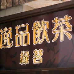 食べ飲み放題 中華 逸品飲茶 池袋西口