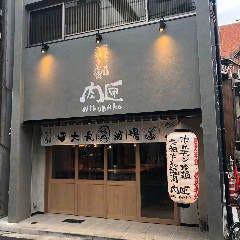 広島ホルモン・冷麺・たれ焼肉 肉匣(ニクバコ) 中町店