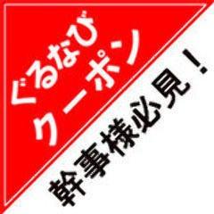備長串屋 わたる 阿倍野駅前店 メニューの画像