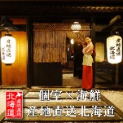 完全個室×海鮮居酒屋 産地直送北海道 札幌駅前店
