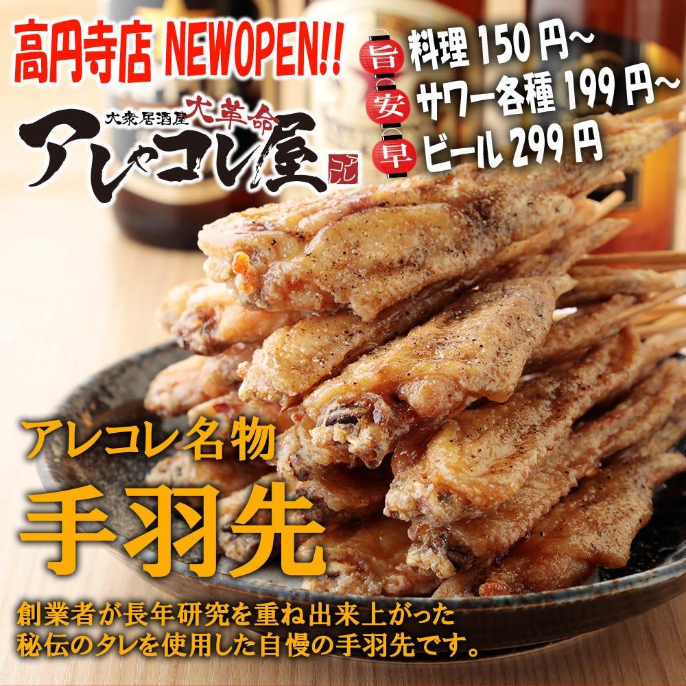 大衆居酒屋 大革命 アレやコレ屋 高円寺店