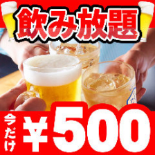 特別企画!飲み放題が今だけ500円