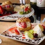 誕生日・記念日におすすめ!特製デザートプレート無料贈呈!