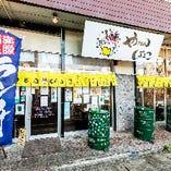 柏駅東口から柏神社の方へ徒歩5分の路面店は昼飲みも毎日歓迎