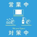 衛生管理を徹底して営業中!入店時の検温と消毒にご協力ください