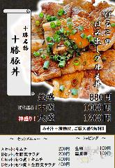 十勝名物」十勝豚丼