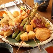 旬の食材を使用した特製の串揚げ