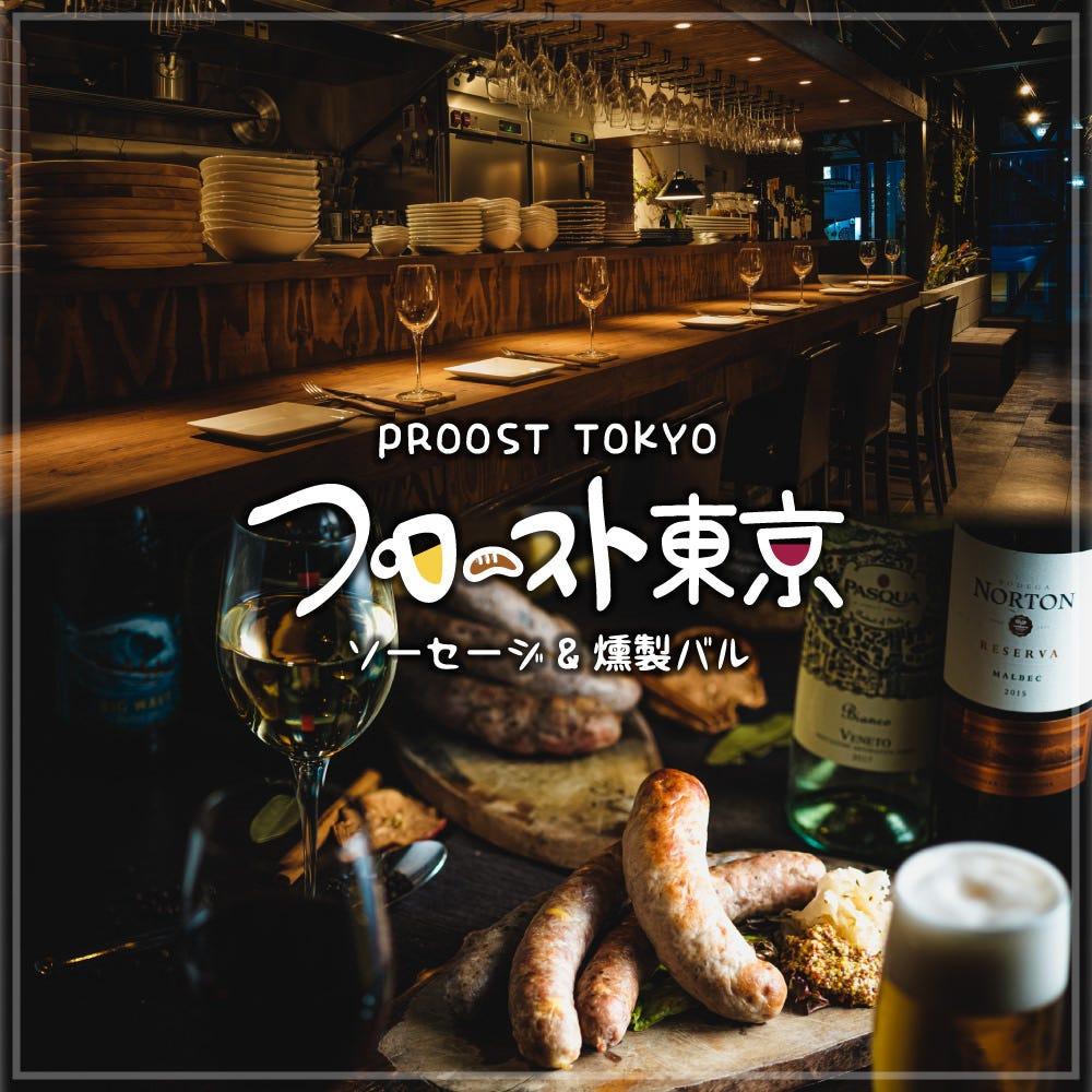プロースト東京〜ソーセージ&燻製バル〜 秋葉原店