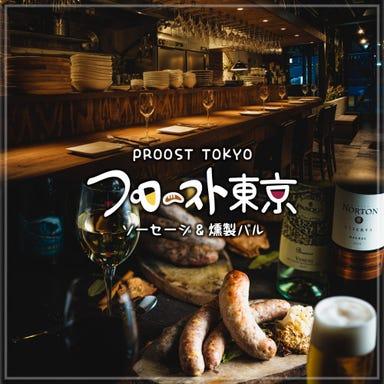 プロースト東京~ソーセージ&燻製バル~ 秋葉原店 メニューの画像