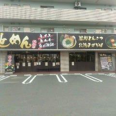 豚骨ラーメンとまぜそば 池めん 掛川店