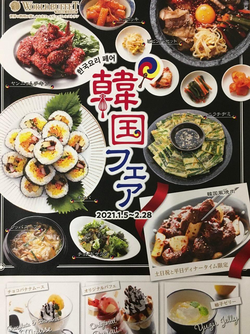 神戸クック・ワールドビュッフェ イオンタウン各務原鵜沼店