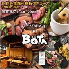 立川鉄板酒場 BOTA