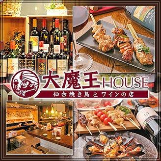 仙台焼き鳥とワインのお店 大魔王HOUSE