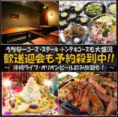 沖縄個室居酒屋 ごうや 大阪梅田店