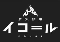 ざ・らくちん室町横丁 炭火炉端 イコール
