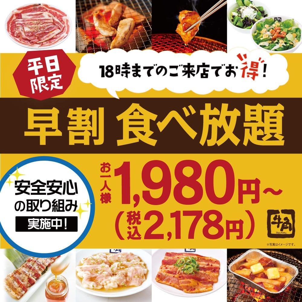 牛角 浅草店