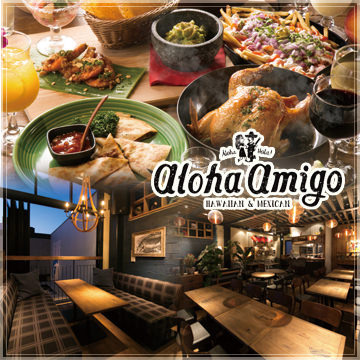 Aloha Amigo 原宿