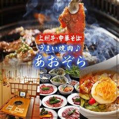 うまい焼肉 あおぞら 渋川バイパス店