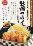 牡蠣フライ(冬季限定)
