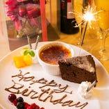 [誕生日やお祝いに] メッセージプレートやケーキのご用意も可能