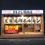 焼肉ホルモンまるよし精肉店 古川橋店