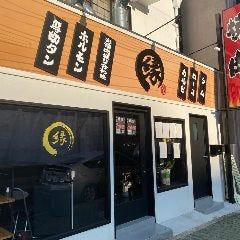 七輪焼肉 縁 栄店